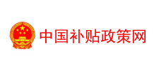 中国补贴政策网