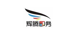 北京辉腾致美印刷技术有限公司
